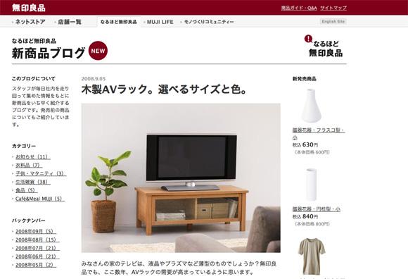 muji_blog.jpg