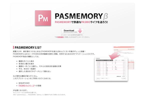 pasmemory.jpg